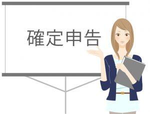 外貨預金の確定申告の方法と流れ