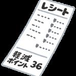 <更なる規制緩和へ 令和4年改正電子帳簿保存法【3】> 改正電子帳簿保存法における実務のポイント