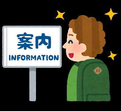 【いまココ見とけ!ビジネスコラム第61回 2020年に向けてのインバウンド対応 京成上野が目指す「訪日外国人にやさしい」駅】
