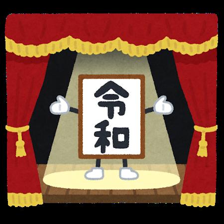 【いまココ見とけビジネスセミナー第71回 新元号スタート!お祝いムードを盛り上げる「令和」商品が続々登場!】